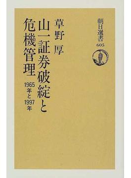 山一証券破綻と危機管理 1965年と1997年(朝日選書)