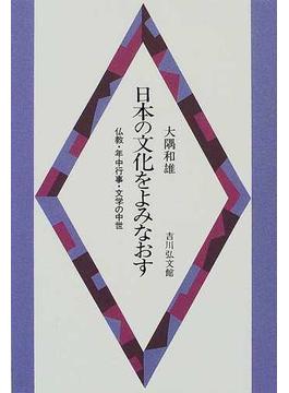 日本の文化をよみなおす 仏教・年中行事・文学の中世