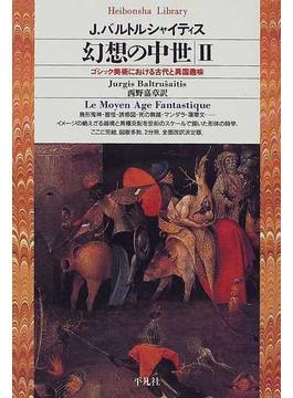 幻想の中世 ゴシック美術における古代と異国趣味 2(平凡社ライブラリー)
