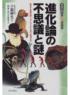 進化論の不思議と謎 進化する「進化論」〜ダーウィンから分子生物学まで