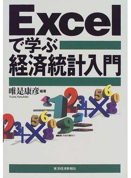 Excelで学ぶ経済統計入門