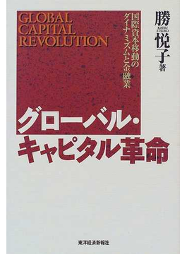 グローバル・キャピタル革命 国際資本移動のダイナミズムと金融業