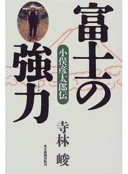 富士の強力 小俣彦太郎伝