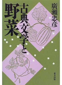 古典文学と野菜