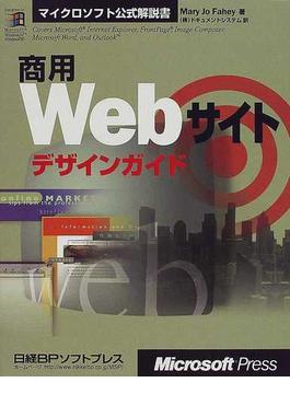 商用Webサイトデザインガイド