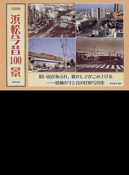 浜松今昔100景 写真集