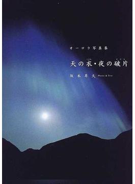 天の衣・夜の破片 オーロラ写真集