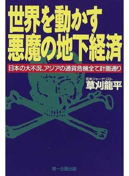 世界を動かす悪魔の地下経済 日本の大不況、アジアの通貨危機全て計画通り