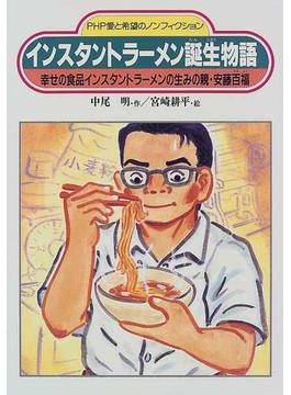 インスタントラーメン誕生物語 幸せの食品インスタントラーメンの生みの親・安藤百福