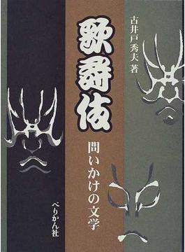 歌舞伎・問いかけの文学