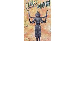 白鳳の阿修羅 足で歩き続けた古代史