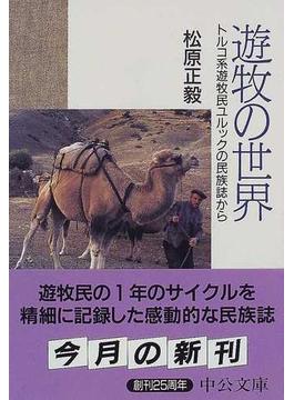 遊牧の世界 トルコ系遊牧民ユルックの民族誌から(中公文庫)