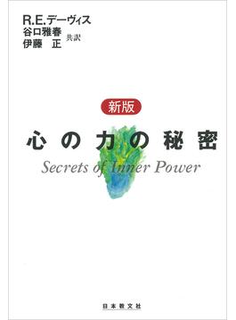 心の力の秘密 新版