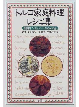 トルコ家庭料理レシピ集 簡単!ヘルシーCooking