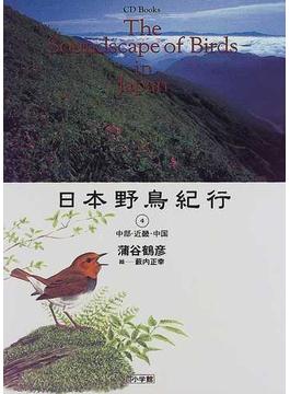 日本野鳥紀行 4 中部・近畿・中国