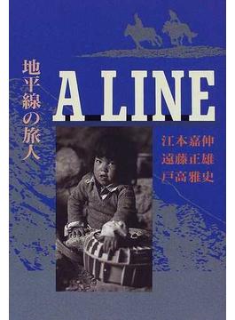 A line 地平線の旅人