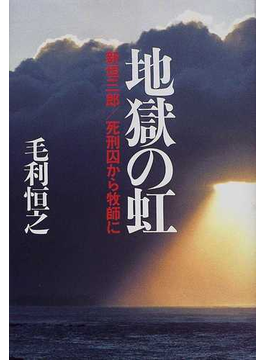 地獄の虹 新垣三郎/死刑囚から牧師に