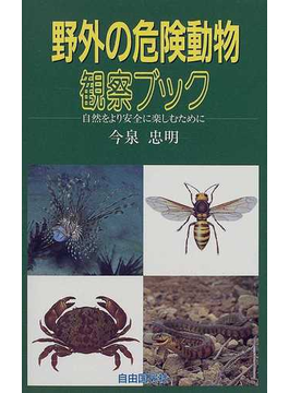 野外の危険動物観察ブック 自然をより安全に楽しむために