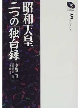 昭和天皇二つの「独白録」