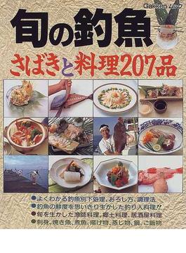 旬の釣魚 さばきと料理207品