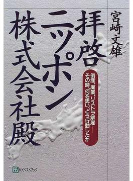 拝啓ニッポン株式会社殿 倒産、廃業、リストラ解雇−その時、何を思い、どう行動したか