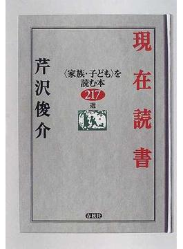 現在読書 〈家族・子ども〉を読む本217選