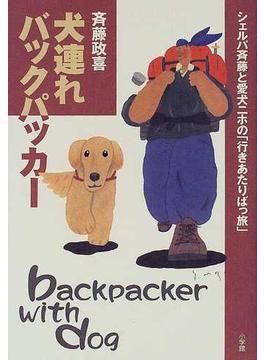 犬連れバックパッカー シェルパ斉藤と愛犬ニホの「行きあたりばっ旅」