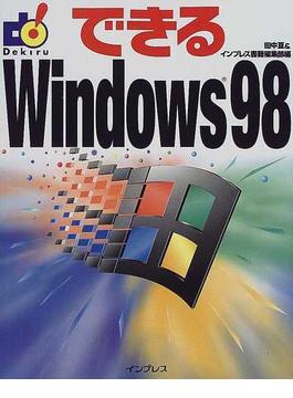できるWindows98