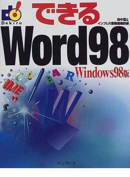 できるWord98 Windows98版
