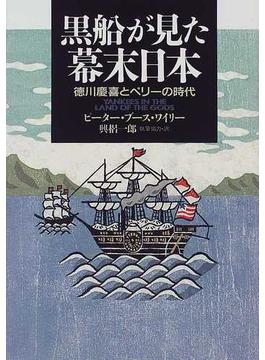 黒船が見た幕末日本 徳川慶喜とペリーの時代