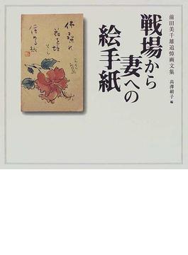 戦場から妻への絵手紙 前田美千雄追悼画文集