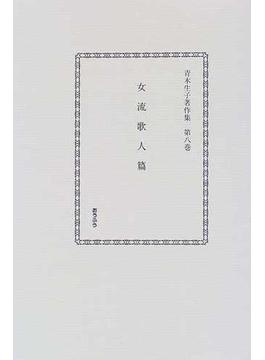 青木生子著作集 第8巻 女流歌人篇