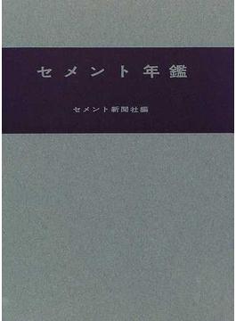 セメント年鑑 第50巻(1998)