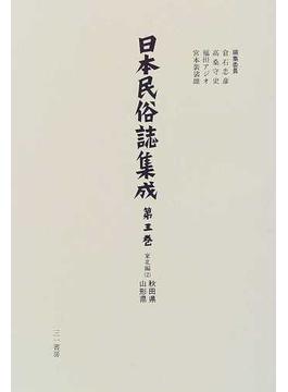 日本民俗誌集成 第3巻 東北編 2 秋田県 山形県