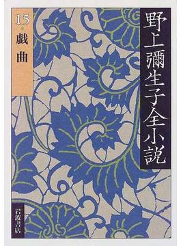 野上弥生子全小説 15 戯曲