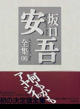 坂口安吾全集 06