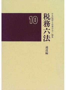 税務六法 通達編 平成10年版