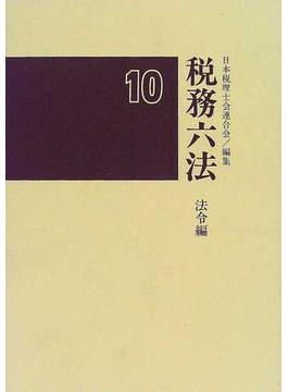 税務六法 法令編 平成10年版