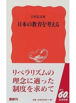 日本の教育を考える(岩波新書 新赤版)