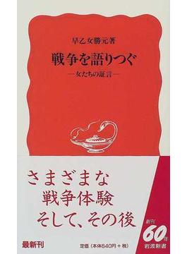 戦争を語りつぐ 女たちの証言(岩波新書 新赤版)