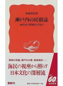 瀬戸内の民俗誌 海民史の深層をたずねて(岩波新書 新赤版)