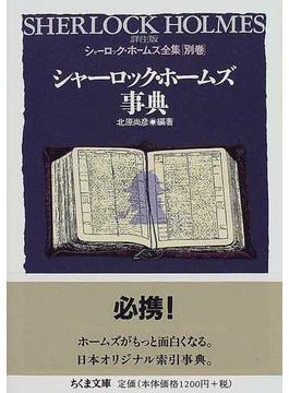 詳注版シャーロック・ホームズ全集 別巻 シャーロック・ホームズ事典(ちくま文庫)