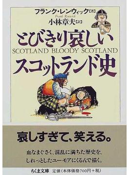 とびきり哀しいスコットランド史(ちくま文庫)