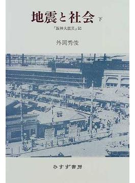 地震と社会 「阪神大震災」記 下