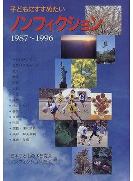 子どもにすすめたいノンフィクション 1987〜1996