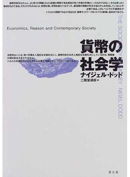 貨幣の社会学