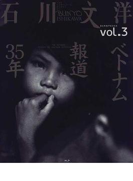 石川文洋 Vol.3 ベトナム報道35年