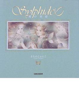 シルフィード 風の妖精