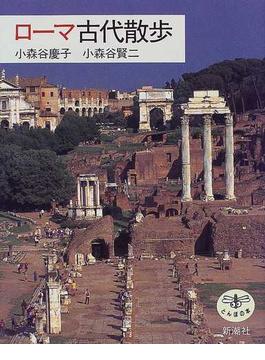 ローマ古代散歩