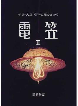 電笠 2 明治・大正・昭和初期のあかり